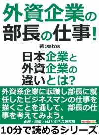 25651950f8a2 外資企業の部長の仕事!日本企業と外資企業の違いとは? / satos/MB ...