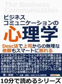 紀伊國屋書店BookWebで買える「ビジネスコミュニケーションの心理学。」の画像です。価格は322円になります。
