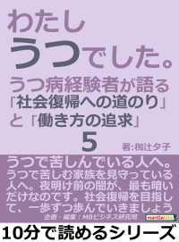 紀伊國屋書店BookWebで買える「わたし、うつでした。5」の画像です。価格は322円になります。