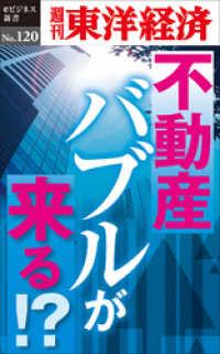 不動産バブルが来る!?―週刊東洋経済eビジネス新書No.120
