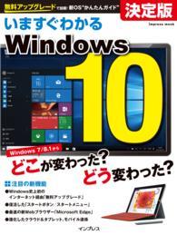 紀伊國屋書店BookWebで買える「いますぐわかるWindows 10」の画像です。価格は540円になります。