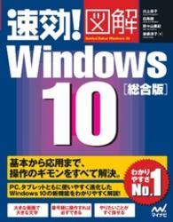 紀伊國屋書店BookWebで買える「速効!図解Windows 10総合版」の画像です。価格は1,546円になります。