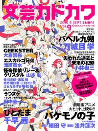 文芸カドカワ 2015年9月号