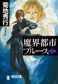 魔界都市ブルース7〈妖月の章〉