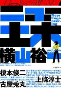 ニュー土木 ― 本編