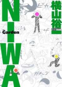 NIWA ― 本編