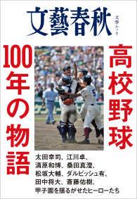 高校野球 100年の物語