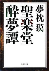 聖楽堂酔夢譚