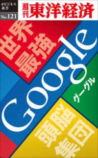 紀伊國屋書店BookWebで買える「世界最強頭脳集団 Google—週刊東洋経済eビジネス新書No.121」の画像です。価格は324円になります。