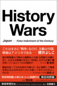 History Wars Japan---False Indictment of - the Century 歴史戦 世紀の冤罪はなぜ起きたか