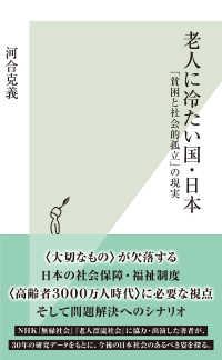 老人に冷たい国・日本~「貧困と社会的孤立」の現実~