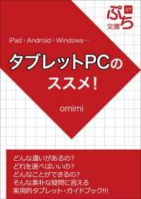 タブレットpc android windowsの画像