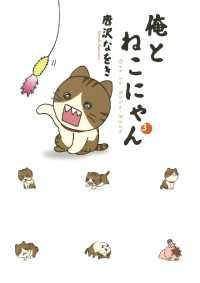 紀伊國屋書店BookWebで買える「俺とねこにゃん(3)」の画像です。価格は648円になります。