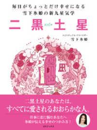 紀伊國屋書店BookWebで買える「毎日がちょっとだけ幸せになる 雪下氷姫の新九星気学 2016年 二黒土星」の画像です。価格は691円になります。