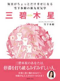 紀伊國屋書店BookWebで買える「毎日がちょっとだけ幸せになる 雪下氷姫の新九星気学 2016年 三碧木星」の画像です。価格は691円になります。