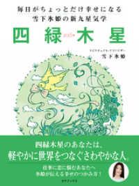 紀伊國屋書店BookWebで買える「毎日がちょっとだけ幸せになる 雪下氷姫の新九星気学 2016年 四緑木星」の画像です。価格は691円になります。