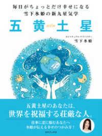 紀伊國屋書店BookWebで買える「毎日がちょっとだけ幸せになる 雪下氷姫の新九星気学 2016年 五黄土星」の画像です。価格は691円になります。