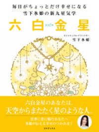 紀伊國屋書店BookWebで買える「毎日がちょっとだけ幸せになる 雪下氷姫の新九星気学 2016年 六白金星」の画像です。価格は691円になります。