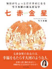 紀伊國屋書店BookWebで買える「毎日がちょっとだけ幸せになる 雪下氷姫の新九星気学 2016年 七赤金星」の画像です。価格は691円になります。