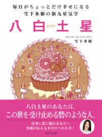 紀伊國屋書店BookWebで買える「毎日がちょっとだけ幸せになる 雪下氷姫の新九星気学 2016年 八白土星」の画像です。価格は691円になります。