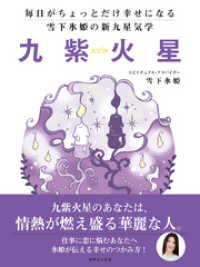 紀伊國屋書店BookWebで買える「毎日がちょっとだけ幸せになる 雪下氷姫の新九星気学 2016年 九紫火星」の画像です。価格は691円になります。