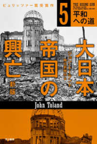 太平洋戦争の全貌を描く歴史ノンフィクションの完結篇