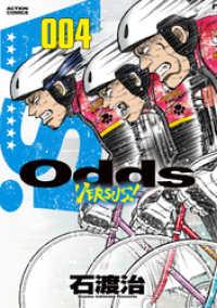 Odds VS!(4)