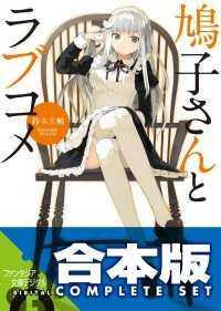 【合本版】鳩子さんとラブコメ 全4巻