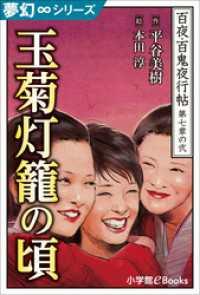 夢幻∞シリーズ 百夜・百鬼夜行帖38 玉菊灯籠の頃