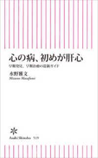 紀伊國屋書店BookWebで買える「心の病、初めが肝心 早期発見、早期治療の最新ガイド」の画像です。価格は648円になります。