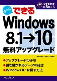紀伊國屋書店BookWebで買える「すぐにできる Windows 8.1→10無料アップグレード」の画像です。価格は324円になります。