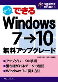 紀伊國屋書店BookWebで買える「すぐにできる Windows 7→10無料アップグレード」の画像です。価格は324円になります。