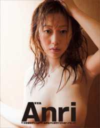 金井あや(改め あんり)写真集「Anri」