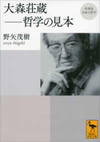 再発見 日本の哲学 大森荘蔵 哲学の見本