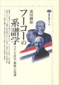 フーコーの系譜学 フランス哲学〈覇権〉の変遷