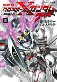 機動戦士クロスボーン・ガンダム ゴースト(10)