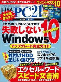 紀伊國屋書店BookWebで買える「日経PC21 2015年 10月号」の画像です。価格は680円になります。