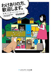 わけありの方、歓迎します。 斎藤さん家の五ツ星アパート