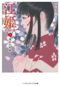 江姫 -乱国の華- 上 浅井の幼姫