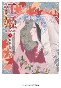 江姫 -乱国の華- 下 将軍の御台所