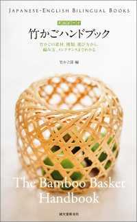 英語訳付き 竹かごハンドブック The Bamboo Basket Handbook