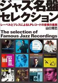 ジャズ名盤セレクション