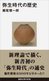 紀伊國屋書店BookWebで買える「弥生時代の歴史」の画像です。価格は702円になります。