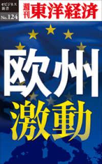 駐日欧州連合の画像