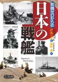 知識ゼロからの日本の戦艦