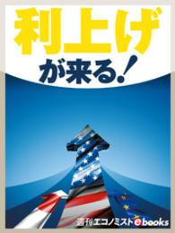 紀伊國屋書店BookWebで買える「利上げが来る!」の画像です。価格は216円になります。