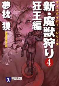新・魔獣狩り4 狂王編