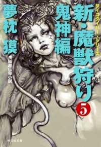新・魔獣狩り5 鬼神編