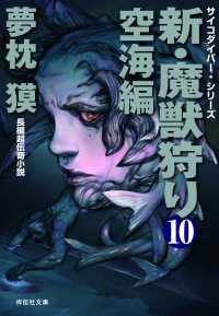 新・魔獣狩り10 空海編