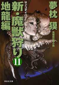 新・魔獣狩り11 地龍編